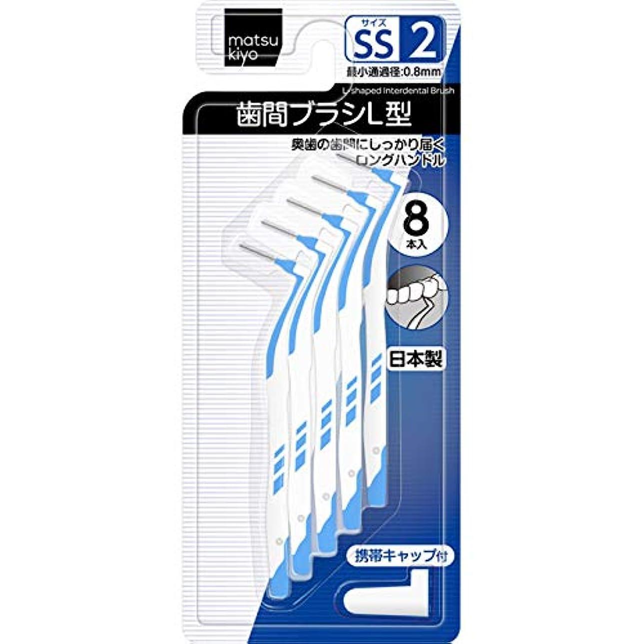 まだ柱それによってmatsukiyo 歯間ブラシL型 サイズ2(SS) 8本