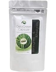 デトグリーンカプセル 青汁 国産 大麦若葉 約2カ月分 60粒