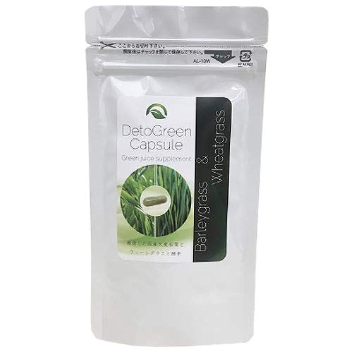 提供活気づける集中デトグリーンカプセル 青汁 国産 大麦若葉 約2カ月分 60粒