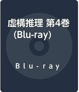 虚構推理 第4巻(Blu-ray)