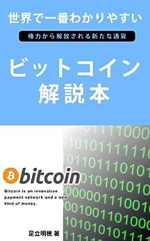 [足立 明穂]のビットコイン解説本