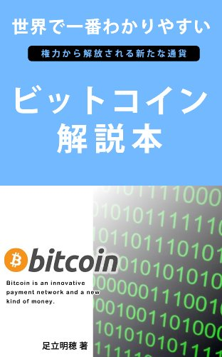 ビットコイン解説本の詳細を見る