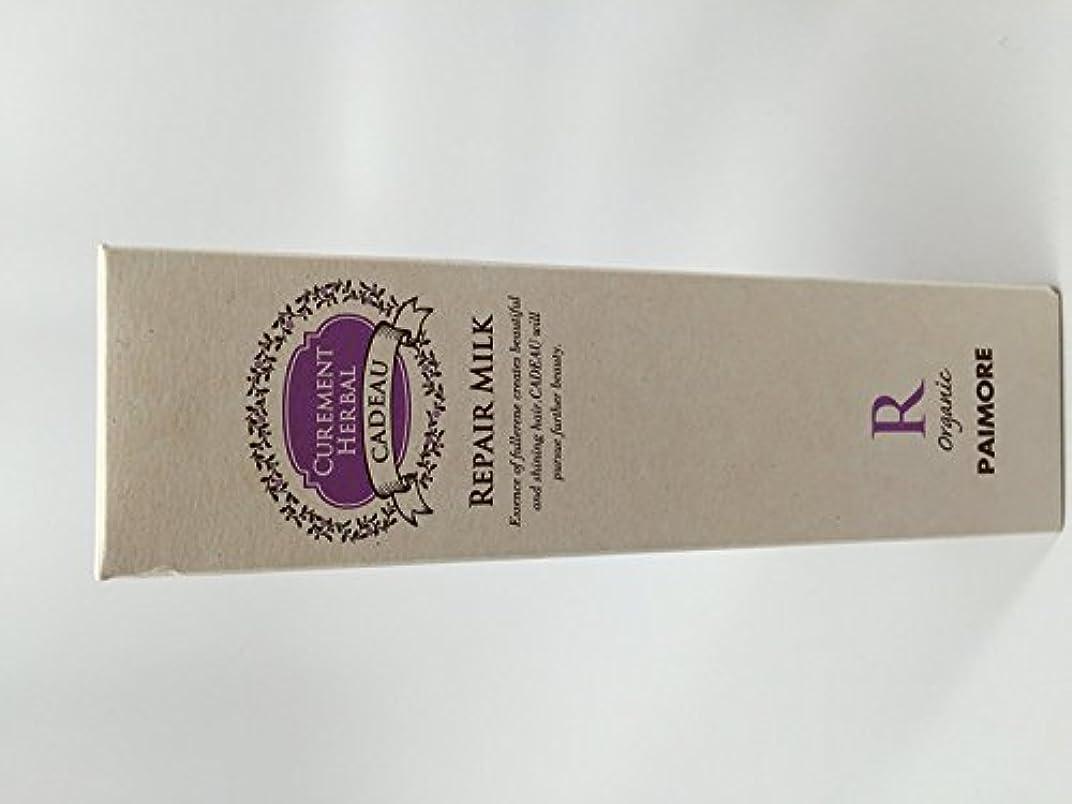 経済間違っているポークパイモア キャドゥ リペアミルク 120g