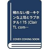帰れない夜…キケンな上司とラブホテル! ?5 (Clair TL comics)