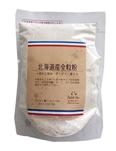 プティパ 北海道産 全粒粉 250g