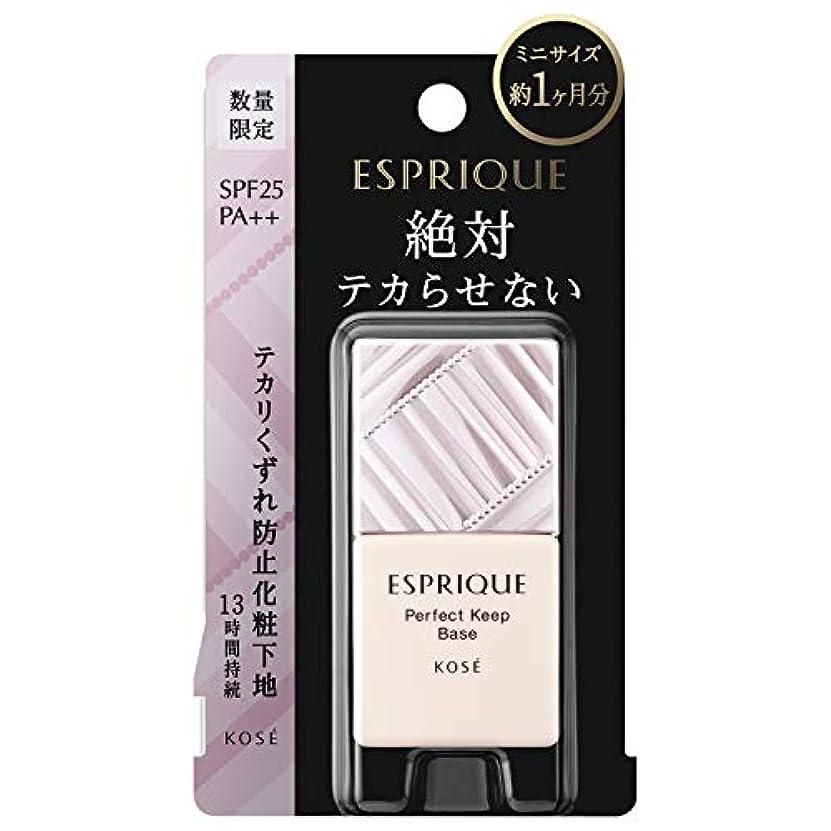 温度記憶珍しいESPRIQUE(エスプリーク) エスプリーク パーフェクト キープ ベース 化粧下地 10g