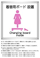 12枚入_着替え用ボード設置_横10.6cm×高さ11.3cm_防水野外用_トイレ・化粧室用サインボード