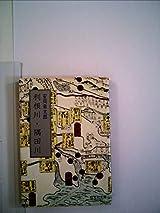 利根川・隅田川 (1977年) (旺文社文庫)