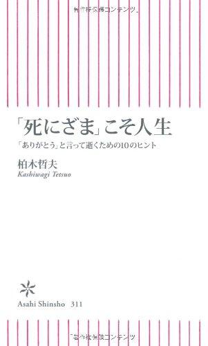 「死にざま」こそ人生 「ありがとう」と言って逝くための10のヒント (朝日新書)の詳細を見る