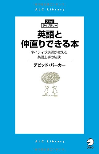 [画像:英語と仲直りできる本 (アルク・ライブラリーシリーズ)]