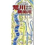 荒川・隅田川散策絵図 改訂版