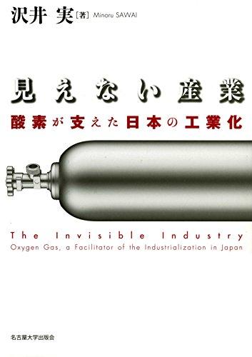 見えない産業―酸素が支えた日本の工業化―