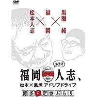 福岡人志、~松本×黒瀬アドリブドライブ~ 第3弾 博多ド定番ぶらり