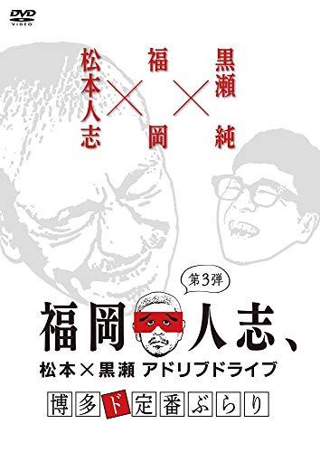 福岡人志、~松本×黒瀬アドリブドライブ~ 第3弾 博多ド定番ぶらり [DVD]