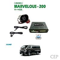 NV350キャラバン専用 セキュリティ マーベラス200
