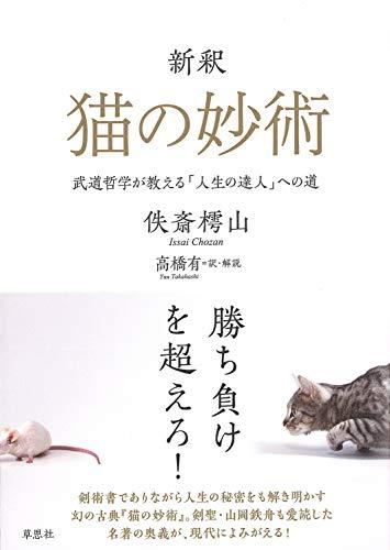 新釈 猫の妙術: 武道哲学が教える「人生の達人」への道