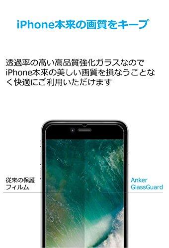【第2世代】 Anker GlassGuard iPhone 7 4.7インチ用 強化ガラス液晶保護フィルム 【3D Touch対応 / 硬度9H / 気泡防止】