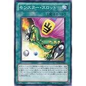 遊戯王カード 【モンスター・スロット】 DP12-JP022-N 《デュエリストパック 遊馬編》