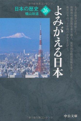 日本の歴史〈26〉よみがえる日本 (中公文庫)の詳細を見る