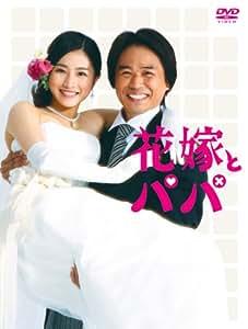 花嫁とパパ DVD-BOX