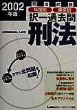司法試験年度別・体系別択一過去問 刑法〈2002年版〉 (司法試験択一受験シリーズ)