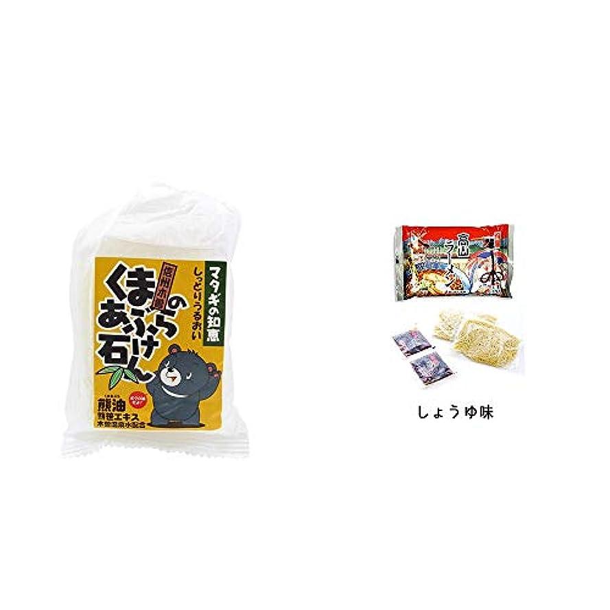 [2点セット] 信州木曽 くまのあぶら石けん(80g)?飛騨高山ラーメン[生麺?スープ付 (しょうゆ味)]
