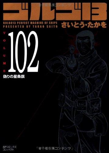 ゴルゴ13 (Volume102) 偽りの星条旗 (SPコミックスコンパクト)の詳細を見る