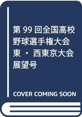 第99回全国高校野球選手権大会 東・西東京大会展望号 [雑誌]:・・・