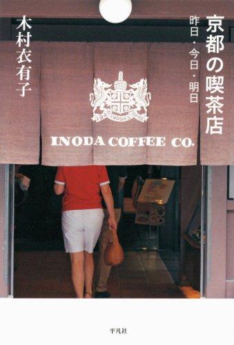 京都の喫茶店: 昨日・今日・明日