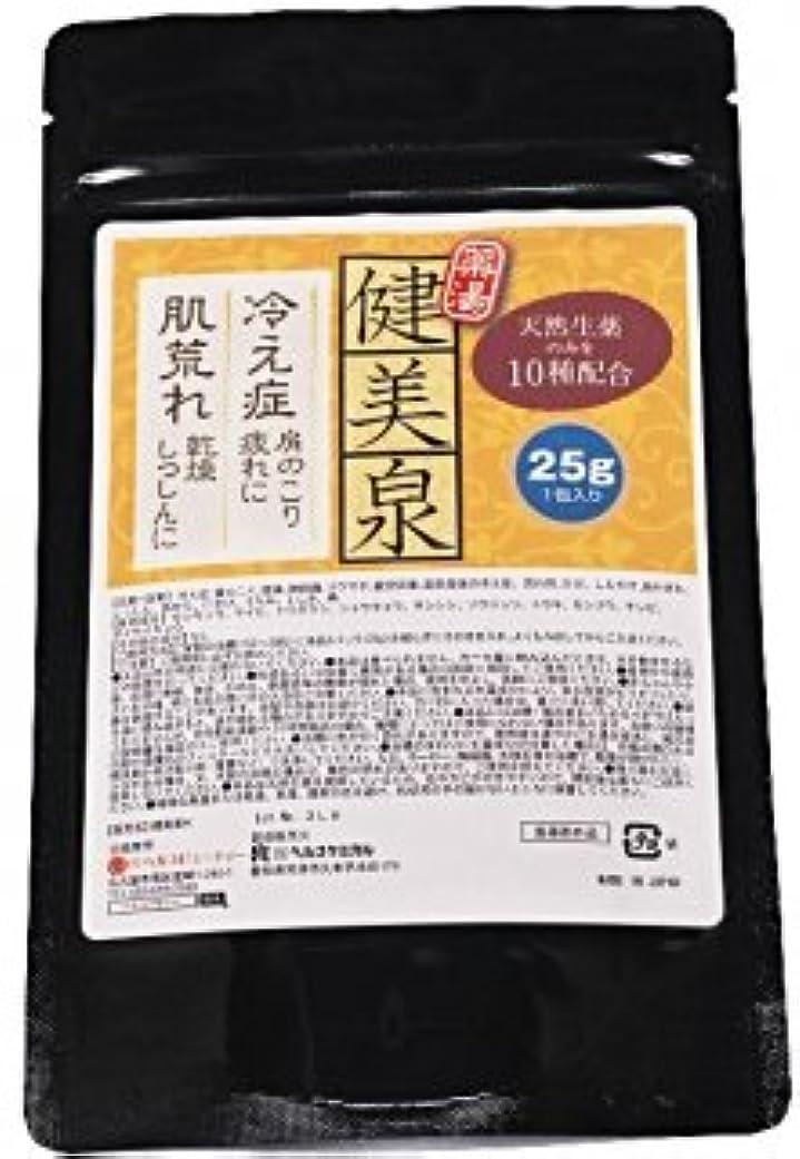 ユーザー申請中有能な健美泉 1回分 刻み 生薬 薬湯 分包 タイプ 天然生薬 の 香り 医薬部外品
