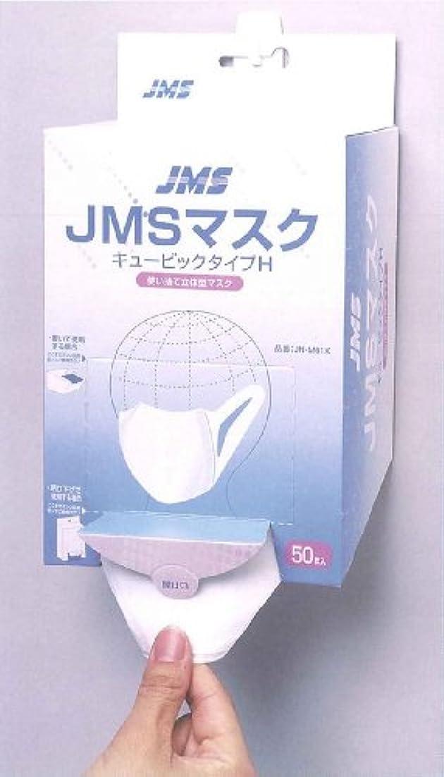 フリース過敏な講義JMSマスク キュービックタイプH JN-M61X
