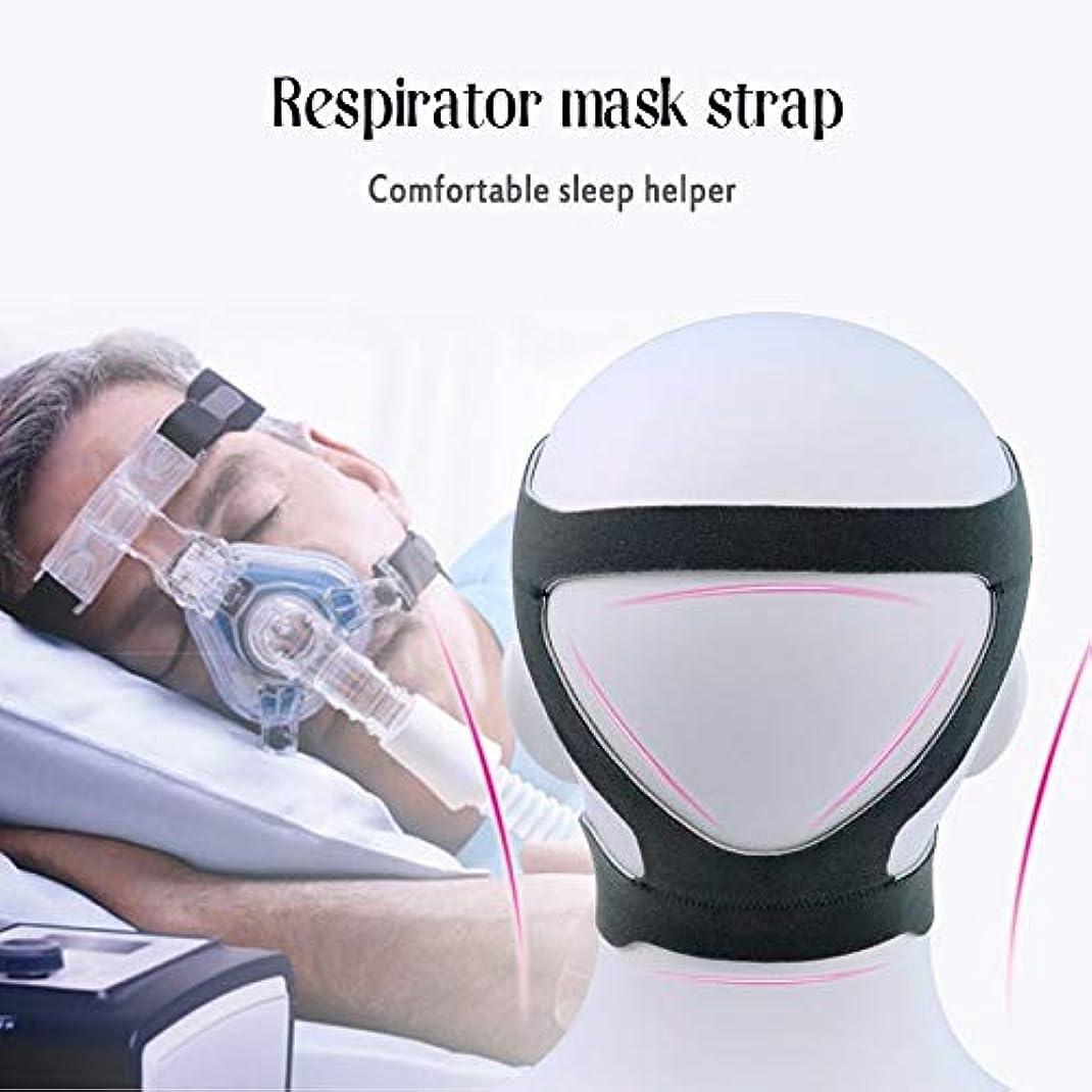 アフリカ人説得力のある液化する注無臭の耐久性のあるCPAP用ヘッドギアマスク弾性繊維ヘッドバンドユニバーサル鼻用マスクフルフェイスマスクヘッドベルト医療用