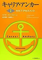 キャリア・アンカー〈1〉セルフ・アセスメント