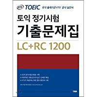 ETS TOEICの定期試験既出問題集LC + RC 1200