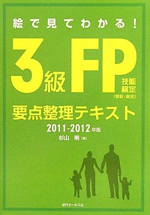 絵で見てわかる!3級FP技能検定要点整理テキスト 学科・実技〈2011‐2012年版〉