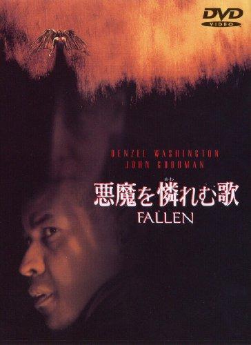悪魔を憐れむ歌 [DVD]の詳細を見る