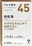 【第2類医薬品】ツムラ漢方桂枝湯エキス顆粒 20包