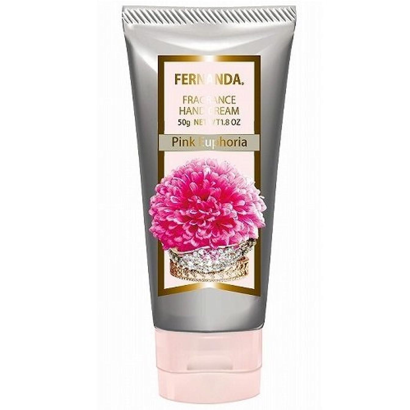 事実汚す熟すFERNANDA(フェルナンダ) Hand Cream Pink Euphoria (ハンドクリーム ピンクエウフォリア)
