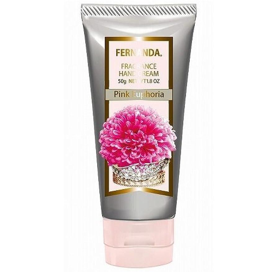 道徳啓示アラームFERNANDA(フェルナンダ) Hand Cream Pink Euphoria (ハンドクリーム ピンクエウフォリア)