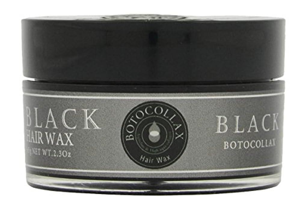 意識的ささやきワーディアンケースボトコラックス ブラック ヘアーワックス 65g