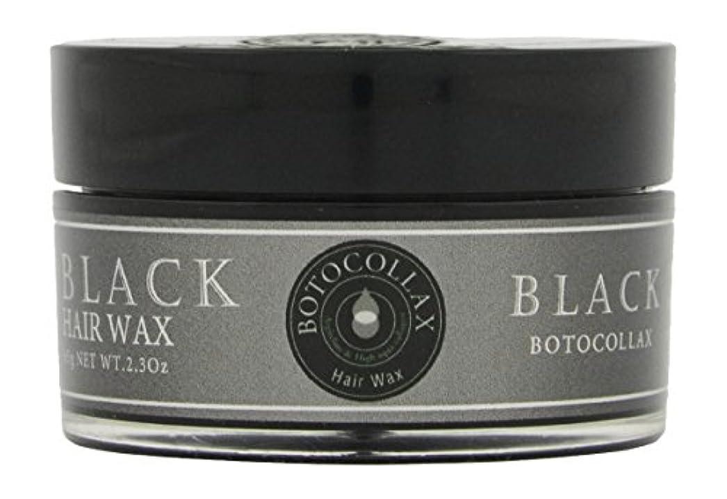 まともな保持するブラケットボトコラックス ブラック ヘアーワックス 65g
