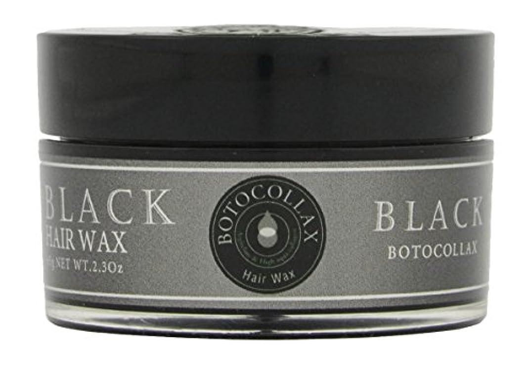 血色の良い眠いですわかりやすいボトコラックス ブラック ヘアーワックス 65g