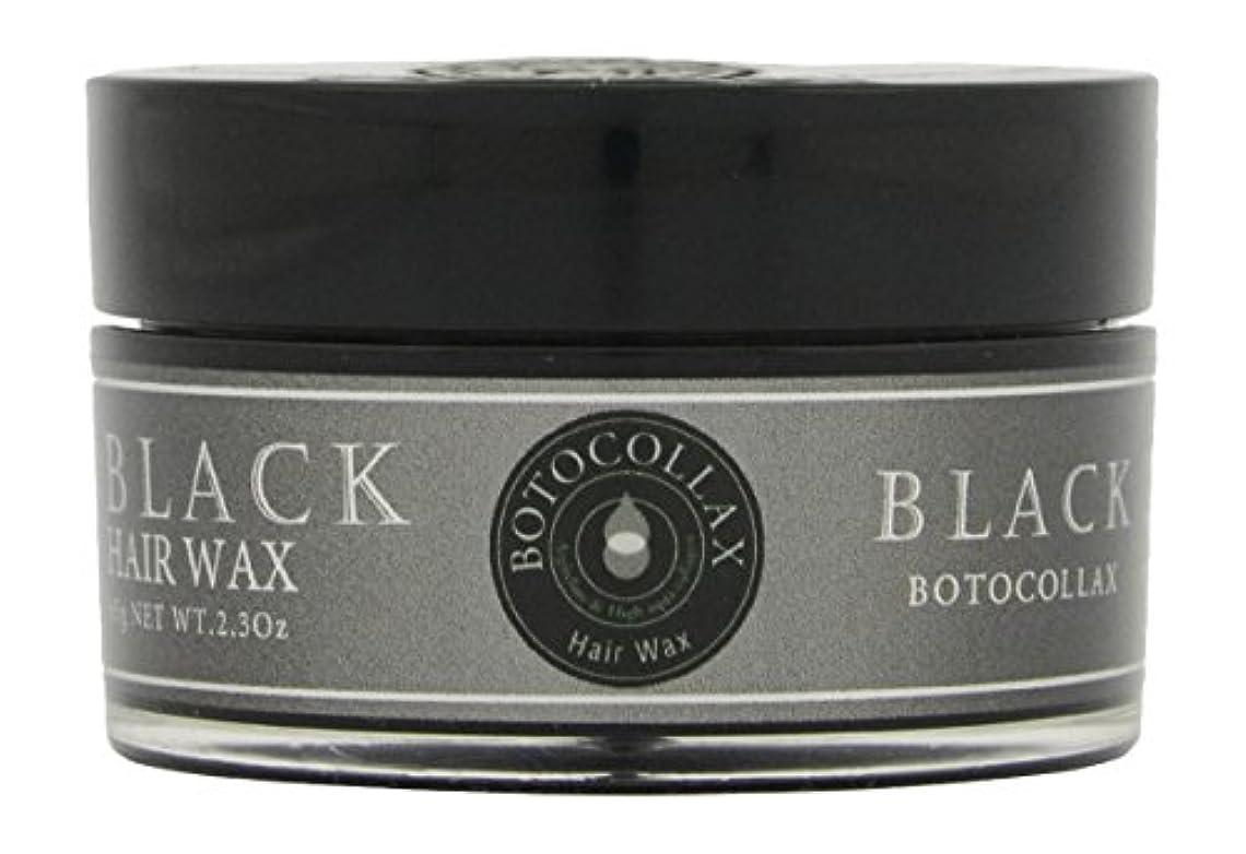 欠点圧縮する有名なボトコラックス ブラック ヘアーワックス 65g