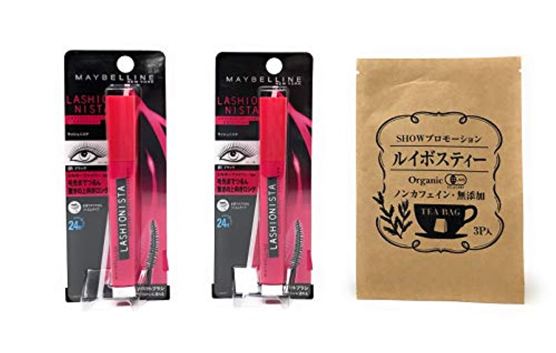密輸痛み風刺[セット品]メイベリン ラッシュニスタ 01 ブラック マスカラ 7ml 2本 と SHOWルイボスティー1袋