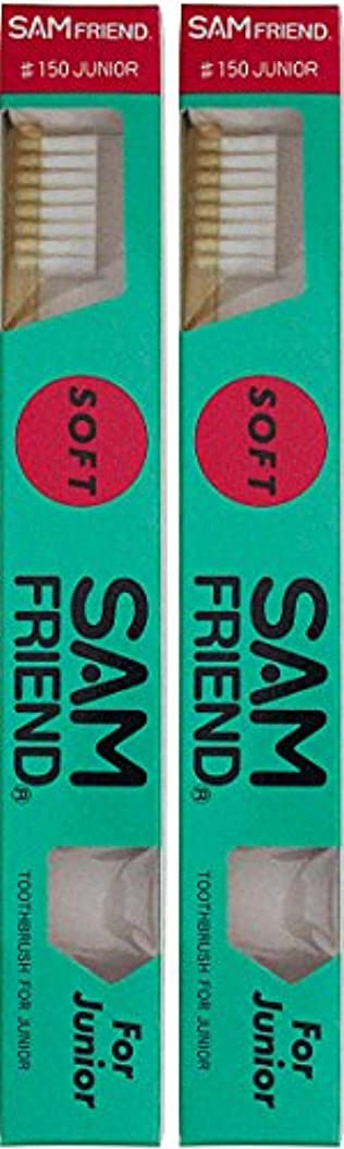 億手を差し伸べる摂動サンデンタル サムフレンド 歯ブラシ #150 S (やわらかめ)【2本セット】