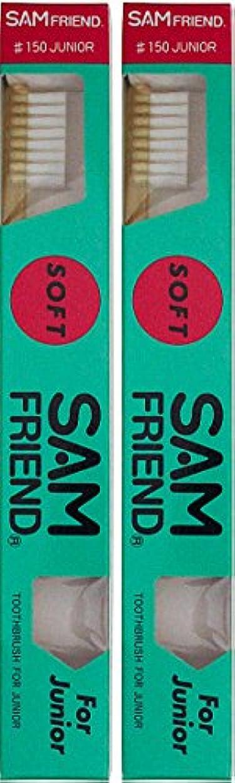 リブ誓い空のサンデンタル サムフレンド 歯ブラシ #150 S (やわらかめ)【2本セット】