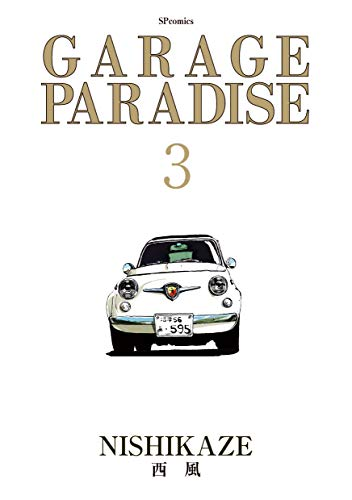 GARAGE PARADISE 3 (SPコミックス)