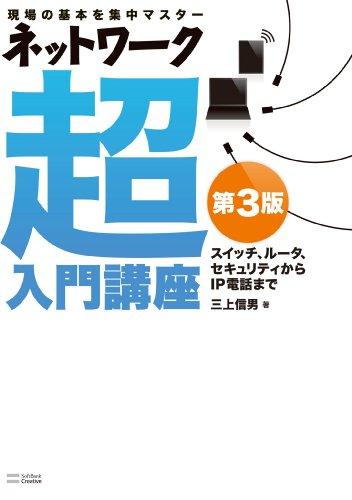 ネットワーク超入門講座 第3版[Kindle版]