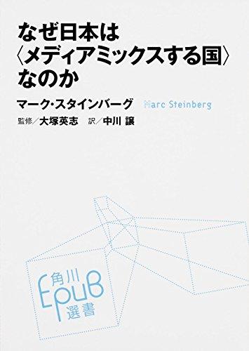 なぜ日本は〈メディアミックスする国〉なのか (角川E-PUB選書)の詳細を見る