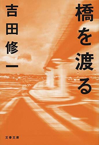橋を渡る / 吉田 修一